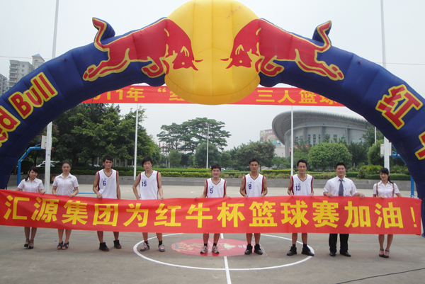 8月6日,汇源集团组织员工参加红牛杯篮球赛,丰富了员工的业余生活.